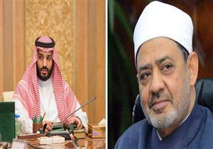 شيخ الأزهر يُهنئ محمد بن سلمان لاختياره وليّا للعهد بالسعودية