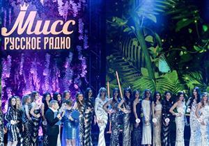 بالصور- حفل تتويج ملكة جمال الراديو الروسي