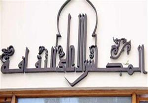 المجلس الأعلى للثقافة: مصر قادرة أن تقضي على الإرهاب الأسود