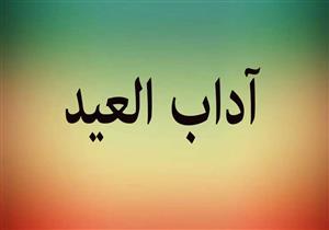 الإفتاء ترصد 20 نصيحة للمسلمين خلال عيد الفطر المبارك