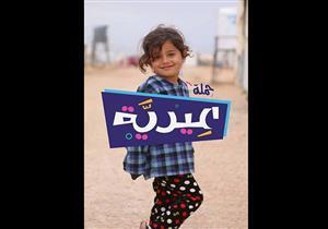 """العيد في سوريا.. """"مُلهم"""" يوزع عيدية وألعاب تعليمية على الأطفال"""