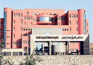 """الصحة: إقالة مدير مستشفى الشيخ زايد آل نهيان لوجود مخالفات """"جسيمة"""""""