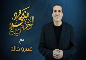 """برنامج """"نبي الرحمة والتسامح"""" - عمرو خالد - الحلقة التاسعة والعشرون"""