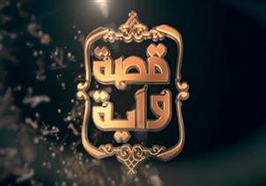 """برنامج """"قصة وآية"""" - الحلقة التاسعة والعشرون"""