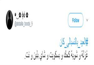 """ابرز التعليقات علي هاشتاج """"العيد بالنسبالي كان"""""""