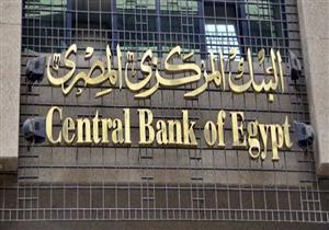 البنك المركزي يرفع الحد الأقصى للدخل الشهري  في مبادرة التمويل العقاري
