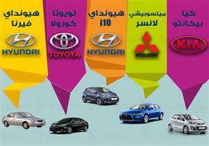 إنفوجرافيك| أفضل 5 سيارات استهلاكا للوقود في السوق المصري