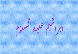 لماذا سمي سيدنا إبراهيم بخليل الرحمن ؟