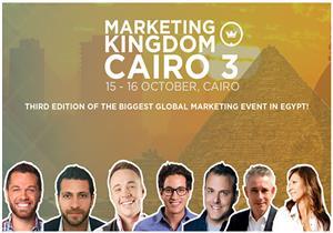 """مؤتمر """"المملكة للتسويق الإلكتروني"""": ما الجديد في 2017؟"""
