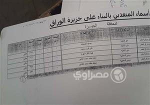 بالمستندات..مصراوي ينفرد بنشر أسماء المتعدين في جزيرة الوراق