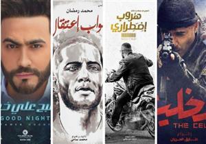 """إيرادات أفلام عيد الفطر تتجاوز 91 مليون و""""هروب اضطراري"""" الفائز الأكبر"""