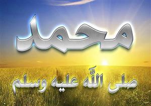 من القرآن.. الأنبياء جاءوا تمهيداً للرسول محمد صلى الله عليه وسلم