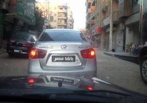 """""""مصراوي"""" يكشف حقيقة سيارة """"باشا مصر"""""""