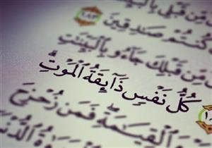 عشر حقائق علمية.. تثبت ما ورد في القرآن عن الموت