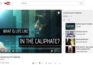 يوتيوب يُحيل الباحثين عن فيديوهات متطرفة لتنظيم الدولة إلى أخرى تدين الإرهاب