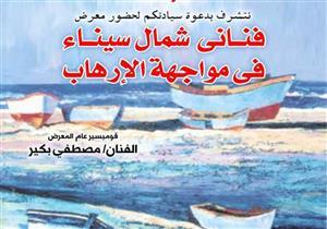 """""""فنانو شمال سيناء في مواجهة الإرهاب"""".. 70 لوحة تستعرض الحياة والحرب"""