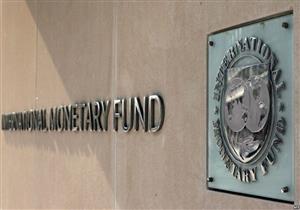 لاجارد: مقر صندوق النقد الدولي قد ينتقل إلى بكين في غضون 10 سنوات