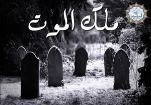 كيف يقبض ملك الموت الكثير من الأرواح في وقت واحد؟