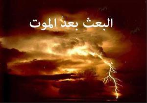 البعث بعد الموت.. كما جاء في القرآن الكريم