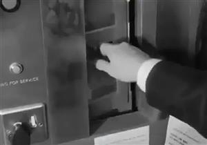 أول نموذج لماكينة ATM .. شيدت عام 1939 وأزيلت بعد 6 شهور