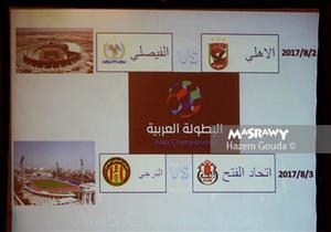 قرعة نصف نهائي البطولة العربية