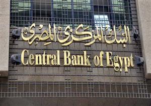 مصرفيون:قرار المركزي برفع الفائدة إيجابي ويسهم فى خفض التضخم