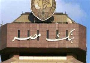 """بنك مصر يرفع الفائدة 0.5% على حسابات التوفير و1% على """"متغيرة العائد"""""""