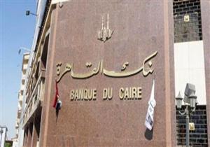بنك القاهرة يؤجل إطلاق شركتين للصرافة والتمويل العقاري إلى 2018