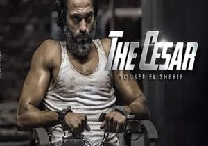 """الأحد.. """"MBC مصر"""" تبدأ عرض """"القيصر"""" ليوسف الشريف- صور"""