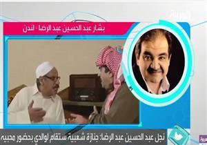 نجل الفنان عبدالحسين عبدالرضا: موعد الجنازة لم يتحدد بعد وستكون شعبية