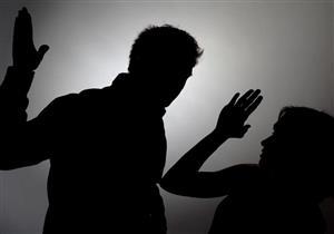 دراسة تحذر من العنف المنزلي ضد النساء: يهددهن بالأمراض العقلية