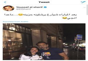 يوسف الشريف عقب الكلاسيكو: شوارع برشلونة حزينة ما عدا زوجتي