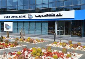 """بنك قناة السويس يصدر شهادة """"الحصاد"""" بفائدة 18.6% لثلاث سنوات"""
