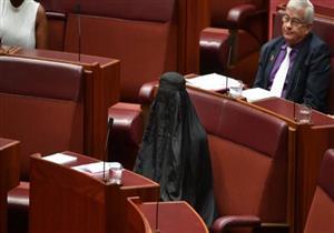 زعيمة حزب يميني ترتدي البرقع في مجلس الشيوخ الأسترالي