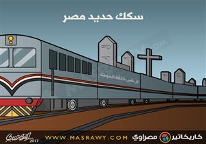حوادث القطارات