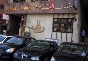 بنك القاهرة يدرس تمويلات بقيمة 2 مليار جنيه للكهرباء والصناعة والعقارات