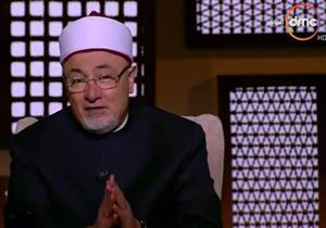 خالد الجندي عن زواج المسلمة من غير المسلم ومساواتها في الميراث: حرام