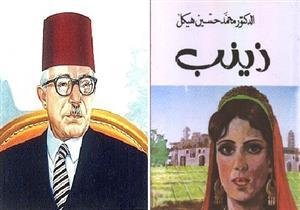 في ذكرى ميلاد مؤلفها.. كيف ظهرت أول رواية مصرية للنور؟
