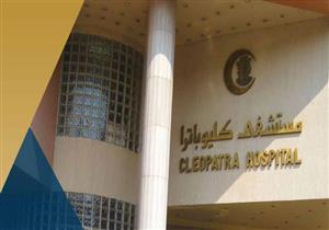 أرباح مستشفى كليوباترا ترتفع 71.3% خلال النصف الأول من العام