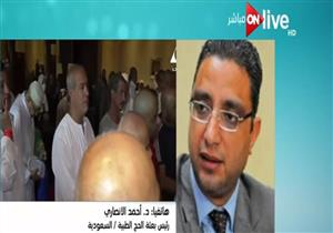 رئيس بعثة الحج الطبية: حالات الحجاج المصريين مطمئنة