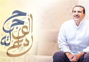 بالفيديو.. عمرو خالد: النبي سنّ مناسك الحج يوم التروية