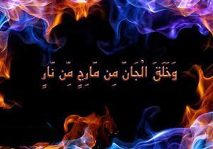 الدلائل على وجود عالم الجن.. كما جاء في القرآن والسنة