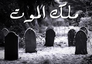 ما هي الحالة التي تراجع فيها ملك الموت عن قبض روح إنسان؟