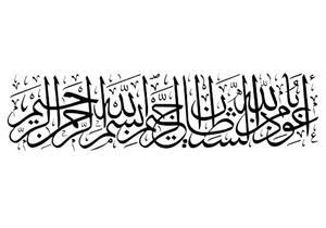 الاستعاذة والبسملة في القرآن الكريم