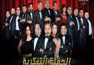 """الخميس.. عرض مسرحية """"حفلة تنكرية"""" بمسرح السلام"""