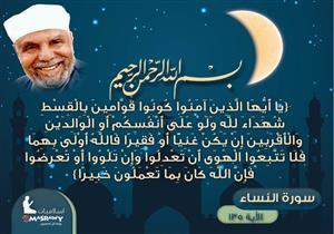 """خواطر الشعراوي.. معنى """"القوامة"""" فى الإسلام"""
