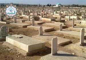 ما الحكم الشرعي في دفن السيدات مع الرجال؟