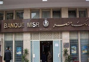 7 مليارات دولار تنازلات عن الدولار في بنك مصر منذ تعويم الجنيه