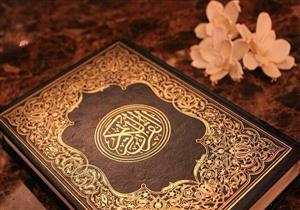 """سورة من ثلاث آيات نعت النبي وسميت بسورة """"التوديع"""" .. فما هي؟"""