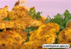دجاج مشوي علي الطريقة الهندية - الشيف شربيني